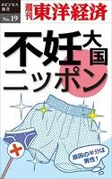 不妊大国ニッポン-週刊東洋経済eビジネス新書No.19