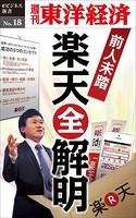 前人未踏の楽天「全解明」-週刊東洋経済eビジネス新書No.18