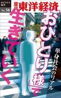 「おひとり様」で生きていく-週刊東洋経済eビジネス新書No.58