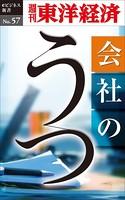 会社のうつ-週刊東洋経済eビジネス新書No.57