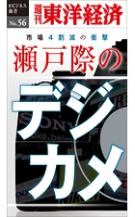瀬戸際のデジカメ-週刊東洋経済eビジネス新書No.56
