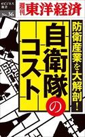 防衛産業を大解剖! 自衛隊のコスト-週刊東洋経済eビジネス新書No.36