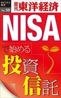 NISAで始める投資信託-週刊東洋経済eビジネス新書No.50