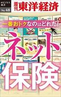 一番おトクなのはどれだ! ネット保険-週刊東洋経済eビジネス新書No.48