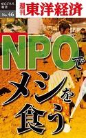 NPOでメシを食う!-週刊東洋経済eビジネス新書No.46