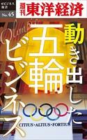 動き出した五輪ビジネス-週刊東洋経済eビジネス新書No.45