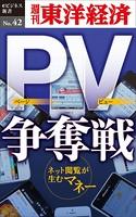 PV争奪戦-週刊東洋経済eビジネス新書No.42