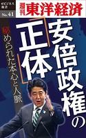 安倍政権の「正体」-週刊東洋経済eビジネス新書 No.41