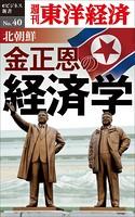 北朝鮮 金正恩の経済学-週刊東洋経済eビジネス新書 No.40