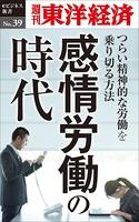 感情労働の時代 〜つらい精神的な労働を乗り切る方法〜-週刊東洋経済eビジネス新書 No.39