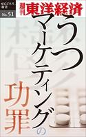 うつマーケティングの功罪-週刊東洋経済eビジネス新書 No.51