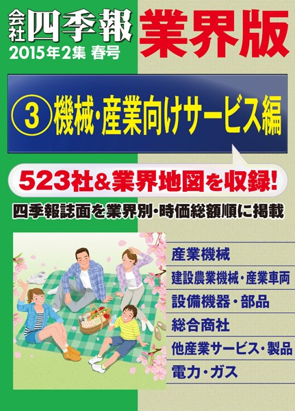 会社四季報業界版 【3】 機械・産業向けサービス編 (15年春号)