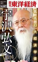 追悼 孤高の大経済学者・宇沢弘文-週刊東洋経済eビジネス新書No.87