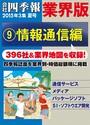 会社四季報業界版 【9】情報通信編 (15年夏号)