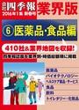 会社四季報業界版 【6】医薬品・食品編 (16年新春号)