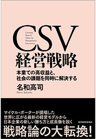 CSV経営戦略