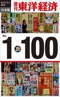 週刊東洋経済eビジネス新書 合本版