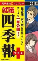 就職四季報プラス (電子書籍オリジナル)