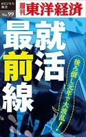 就活最前線-週刊東洋経済eビジネス新書No.99