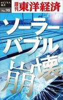 ソーラーバブル崩壊-週刊東洋経済eビジネス新書No.98
