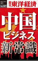 中国ビジネス新常識-週刊東洋経済eビジネス新書No.97