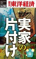 実家の片づけ-週刊東洋経済eビジネス新書No.96