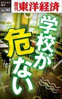 学校が危ない-週刊東洋経済eビジネス新書No.95