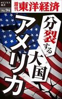 分裂する大国アメリカ-週刊東洋経済eビジネス新書No.94