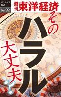 そのハラル大丈夫?-週刊東洋経済eビジネス新書No.92