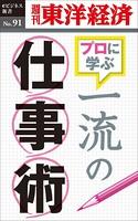一流の仕事術-週刊東洋経済eビジネス新書No.91