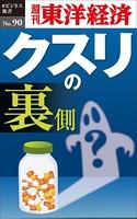クスリの裏側-週刊東洋経済eビジネス新書No.90