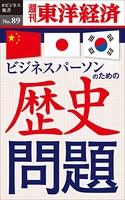 ビジネスパーソンのための歴史問題-週刊東洋経済eビジネス新書No.89