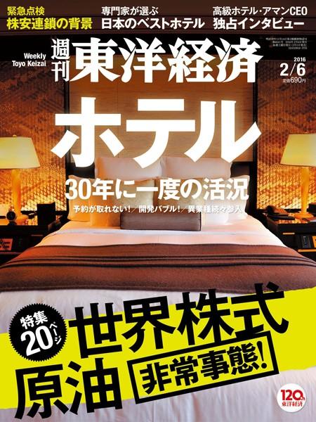 週刊東洋経済 2016年2月6日号