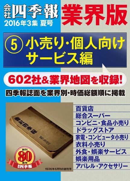 会社四季報 業界版【5】小売り・個人向けサービス編 (16年夏号)