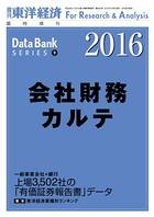 会社財務カルテ 2016年版