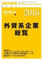外資系企業総覧 2016年版