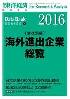 海外進出企業総覧(会社別編) 2016...