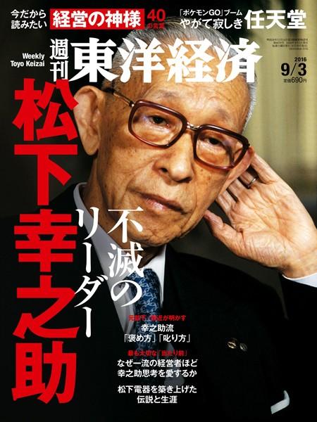 週刊東洋経済 2016年9月3日号