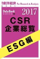 CSR企業総覧