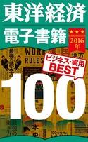 東洋経済 電子書籍ベスト100