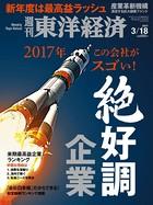 週刊東洋経済 2017年3月18日号