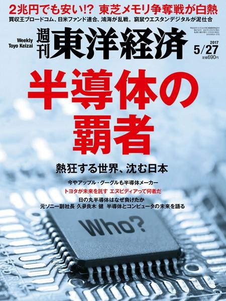 週刊東洋経済 2017年5月27日号