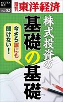 今さら誰にも聞けない株式投資の基礎の基礎-週刊東洋経済eビジネス新書 No.02