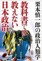 教科書では教えない日本政治