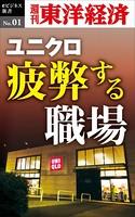 ユニクロ 疲弊する職場-週刊東洋経済eビジネス新書 No.01