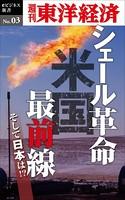 シェール革命 米国最前線-週刊東洋経済eビジネス新書 No.03
