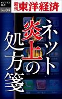 ネット炎上の処方箋-週刊東洋経済eビジネス新書 No.04