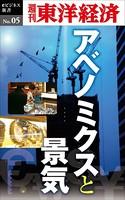 アベノミクスと景気-週刊東洋経済eビジネス新書 No.05