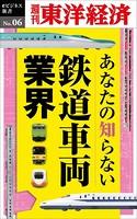 あなたの知らない鉄道車両業界-週刊東洋経済eビジネス新書 No.06