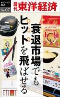 衰退市場でもヒットを飛ばせる-週刊東洋経済eビジネス新書 No.07